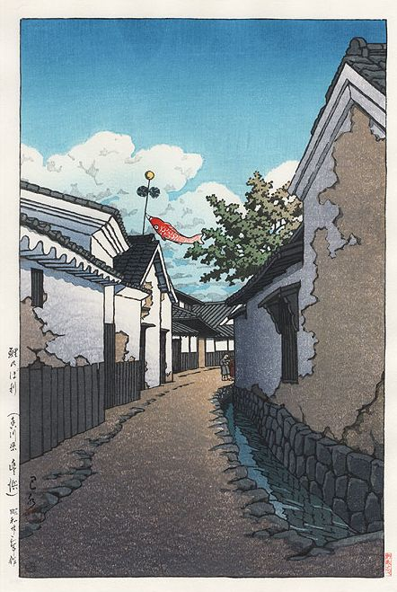 Hasui Kawase 1948 - La banniere en forme de carpe Toyohama Kagawa